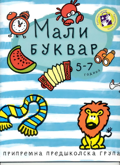 (Сербский язык) Букварь / Мали буквар [2006, PDF]