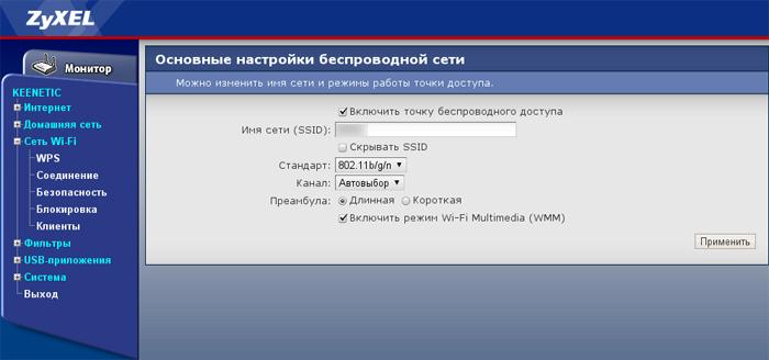 Настройка ZyXEL KEENETIC